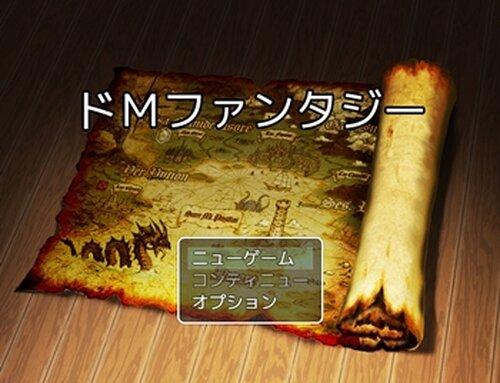 ドMファンタジー Game Screen Shot2