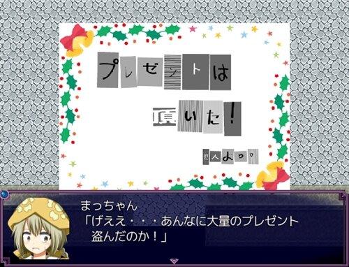 ヘル・クリスマス~まっちゃんのクリスマス~ Game Screen Shot