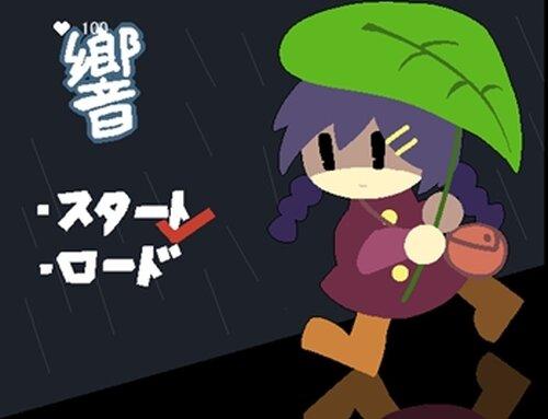 響 Game Screen Shot2