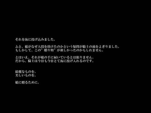 騎士の恩返し Game Screen Shot3
