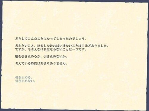 騎士の恩返し Game Screen Shot4