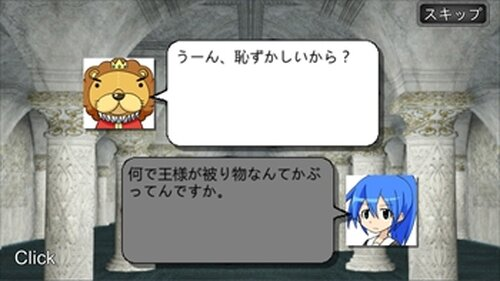 らいおん頭と古代兵器デカブツ Game Screen Shot2