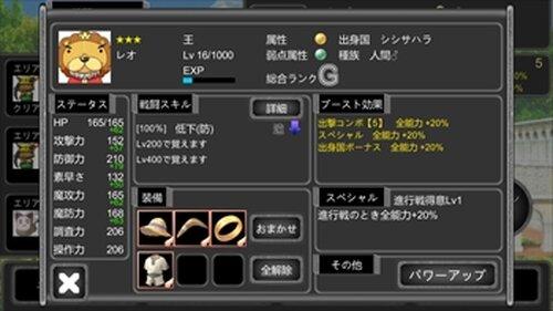らいおん頭と古代兵器デカブツ Game Screen Shot4