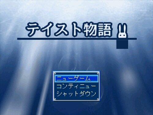 テイスト物語 Game Screen Shot