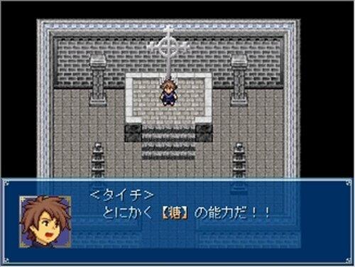 テイスト物語 Game Screen Shot5