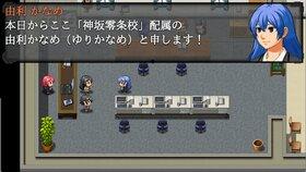 特命ブラック〜青の想いと謝罪のわけは〜 Game Screen Shot3
