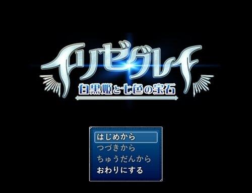 イリゼグレイ -白黒姫と七色の宝石- Game Screen Shot