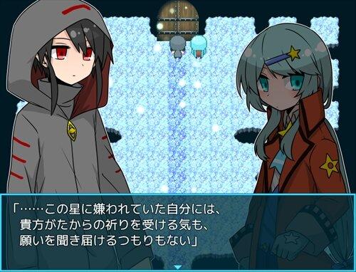天翔ける星、闇夜に光る Game Screen Shot1