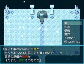 天翔ける星、闇夜に光る Game Screen Shot3