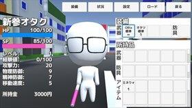 オタク戦記 Game Screen Shot3