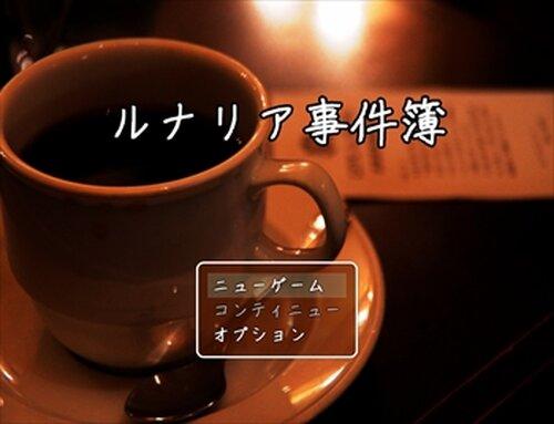 ルナリア事件簿【体験版】 Game Screen Shot2