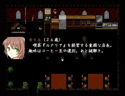 ルナリア事件簿【体験版】 Game Screen Shot3