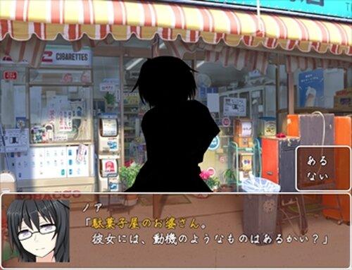 ルナリア事件簿【体験版】 Game Screen Shot5