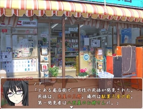 ルナリア事件簿【体験版】 Game Screen Shots