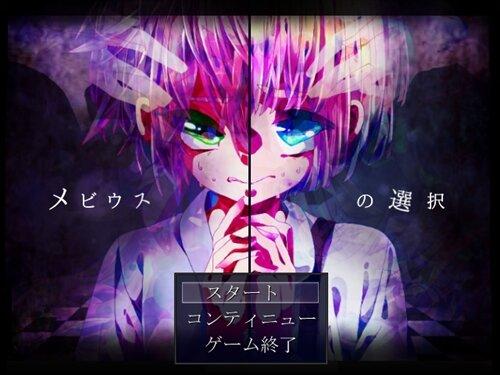 メビウスの選択 Game Screen Shot
