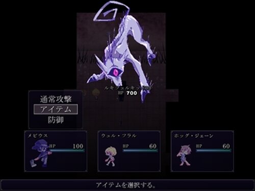 メビウスの選択 Game Screen Shot4