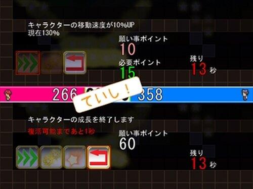 ヒカルグロウ(grow/glow) Game Screen Shot5