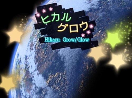 ヒカルグロウ(grow/glow) Game Screen Shots