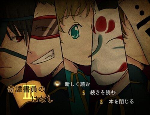 『奇譚書員のはなしⅢ』 Game Screen Shots