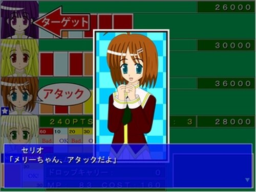 あたっくしちゃいやっ! Game Screen Shot4