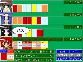 あたっくしちゃいやっ! Game Screen Shot5
