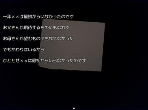 めりぃ☆めりぃ しぃ~ぷ Game Screen Shot4