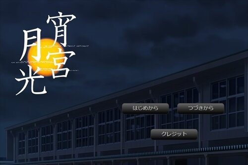 宵宮月光 Game Screen Shot1