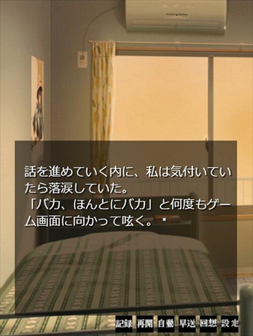 幼なじみと私とゲームの話 Game Screen Shot3