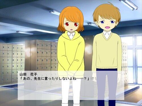 君に××したい(仮)(体験版) Game Screen Shot