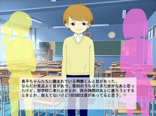 君に××したい(仮)(体験版) Game Screen Shot2