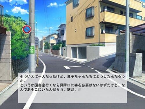 君に××したい(仮)(体験版) Game Screen Shot3