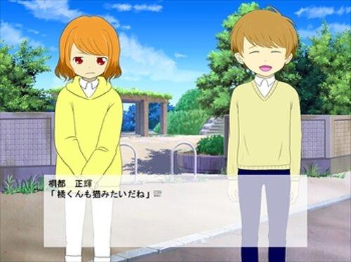 君に××したい(仮)(体験版) Game Screen Shot4