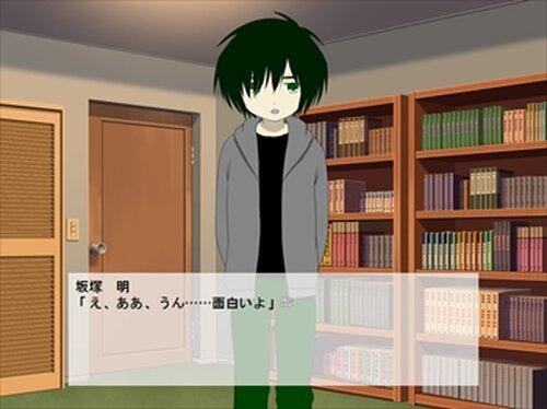君に××したい(仮)(体験版) Game Screen Shot5