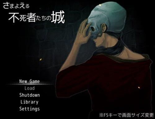 さまよえる不死者たちの城 Game Screen Shots