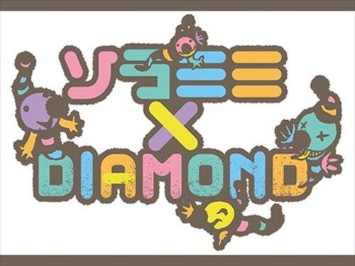 ソラミミ×DIAMOND Game Screen Shots