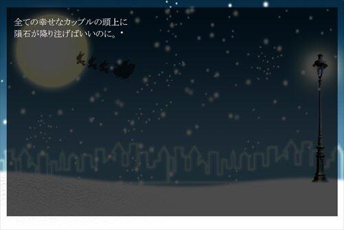 Xデー Game Screen Shot1