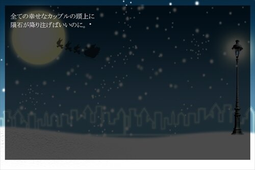 Xデー Game Screen Shot1