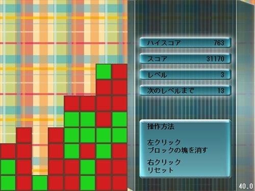 チェイスタイル Game Screen Shot1