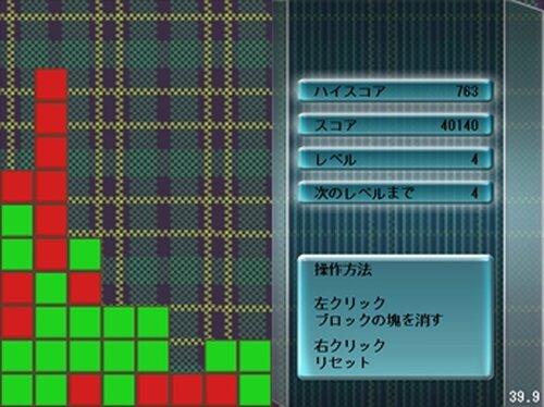 チェイスタイル Game Screen Shot2