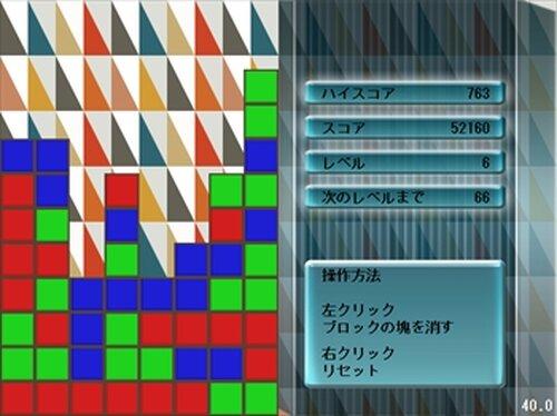 チェイスタイル Game Screen Shot3
