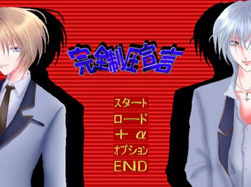 完全制圧宣言 Game Screen Shot2