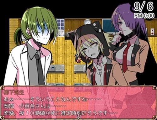 白薔薇学園殺人事件 Game Screen Shot4