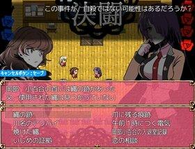 白薔薇学園殺人事件 Game Screen Shot5