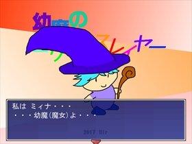 幼魔のロリコンスレイヤー Game Screen Shot2