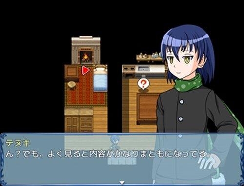 企画:迅愚瑠辺瑠 Game Screen Shot3