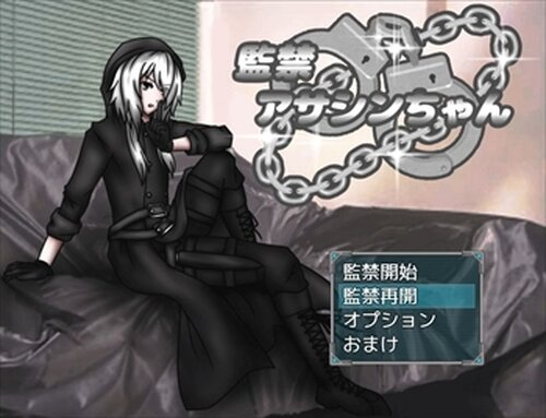 監禁アサシンちゃん Game Screen Shots