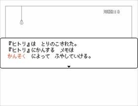 みしらヌヒトリ Game Screen Shot2