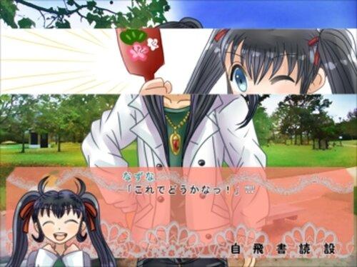 お正月だよ!おにーさんあそぼっ! Game Screen Shot5