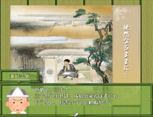 徒然なるままに:自分探しの旅(徒然草番外編) Game Screen Shot1