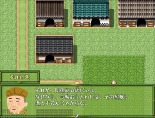 徒然なるままに:自分探しの旅(徒然草番外編) Game Screen Shot2